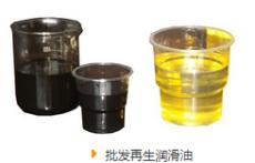 再生润滑油厂家告诉您储存润滑油的注意事项