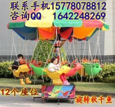 曲靖廣場擺攤旋轉秋千魚 麒麟12座兒童飛魚