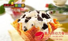 果然爱淇淋坊加盟店诚招加盟