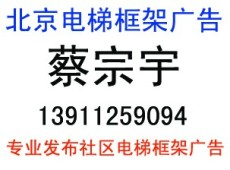 北京電梯廣告價格咨詢電話