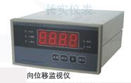 rdzw-2n型軸向位移監視儀