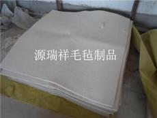 厂家直销工业毛毡 细白色1米*1米方型毛毡