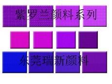 供應透明紫顏料