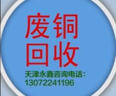 誠信為本天津優質廢銅回收服務中心