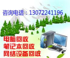 高价电脑回收天津