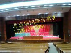 舞台阻燃幕布舞台背景幕布北京舞台幕布