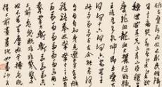 潘天寿的书法找谁鉴定 潘天寿的书法多少钱