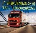 广州第三方物流公司