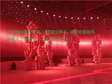 星空幕布阻燃星空幕北京星空幕布