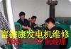 柴油发电机维修 宝安发电机维修保养