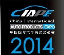2014中國國際汽車零部件博覽會