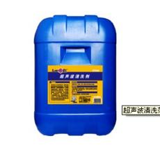超声波清洗剂 塑料清洗剂 油腻去除剂