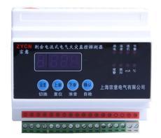 火災監控器火災監控系統/電氣火災監控探測