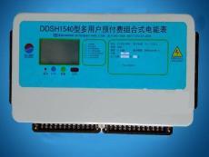 供應DDSH1540多用戶電表-液晶顯示