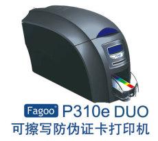 洛陽Fagoo證卡打印機法高P310e證卡打印機