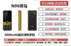 N96悍馬超長待機功能手機