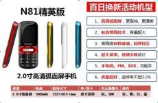 信得樂N81精英版老年人功能手機