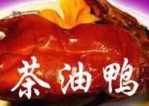 張英茶油鴨加盟 北京茶油鴨加盟 茶油鴨配方