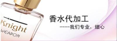 OEM香水加工 香水代加工 品牌香水加工