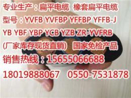 YGGB-F46RP电缆报价中心 YGCB-F46R扁平电