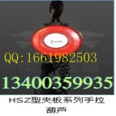 供應HSZ手拉葫蘆圓形手拉葫蘆價格