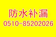无锡新区梅村房屋漏水维修公司