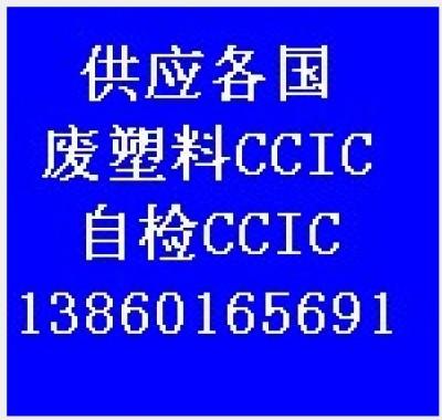 废塑料CCIC代理