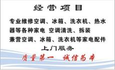專業家電維修 柳州惠而浦空調售后電話