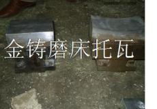 机床支撑架微型轴承合金滑块托瓦