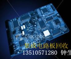 深圳导航回收 福田线路板回收 PCB电路板