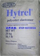 Hytrel HTR8441 BK316 TPEE縮水率 專賣