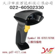 天津二维扫描器销售Symbol DS6708