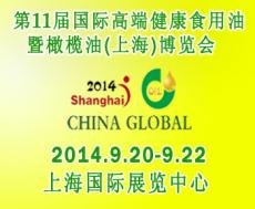 2014第11届上海国际食用油及橄榄油展会