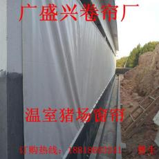 安徽淮安養殖場卷簾-淮安豬場窗簾加工
