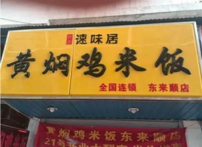 黄焖鸡加盟 荣炙速味居黄焖鸡加盟 黄焖鸡