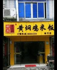 黄焖鸡米饭 黄焖鸡米饭加盟荣炙黄焖鸡米饭
