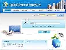 諾圖純B/S紙質圖書管理系統