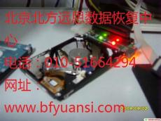 北京朝陽區硬盤數據恢復服務公司價格優惠中