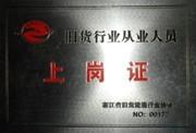杭州酒店設備回收