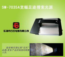 浙江石氏電器有賣足跡勘查燈 型號SM-7035A