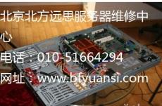 北京朝陽區專業服務器維修公司價格優惠促銷