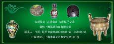 上海权威古书鉴定机构古书估价上海拍卖机构