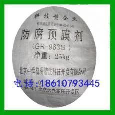 锅炉中央空调清洗 防腐预膜剂 钝化预膜剂