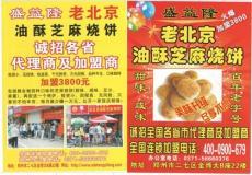 你的創富的首選 盛益隆老北京油酥芝麻燒餅