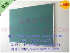 個性訂做綠板W雙面教學綠板W蘿崗綠板