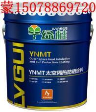 贵州遵义反射隔热涂料 备案生产厂家
