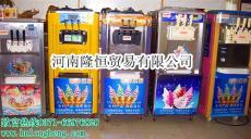 三门峡哪里有卖冰激凌机的 冰激凌机加盟