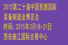 2015第二十屆中國西部國際裝備制造業博覽會