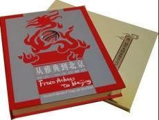 專業畫冊宣傳冊制作印刷首選天津畫冊印刷廠