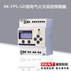 數碼導軌式電氣火災監控模塊 促銷價188元